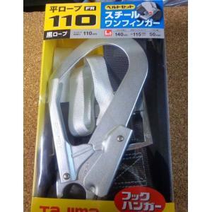 タジマ 安全帯 平ロープFR110 白ロープ okaidoku-kiyosi