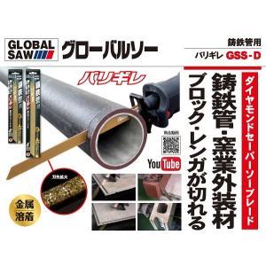 モトユキ グローバルソー バリキレ GSS-D-300 鋳鉄管用セーバーソー・レシプロソー 300mm