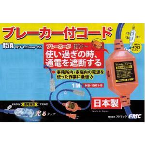 フジマック ブレーカー付コード 1m HB-1501-B okaidoku-kiyosi