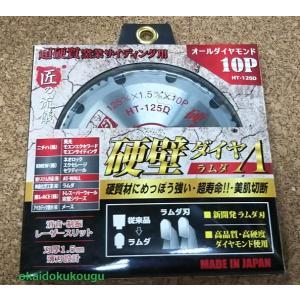 超硬質窯業サイディングチップソー 125mm×10Pオールダイヤ 硬壁ダイヤ 匠の流儀 ラムダ刃|okaidoku-kiyosi