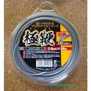 草刈り 極鞭ナイロンコード 2.4×30m 金属パウダー含有タイプ HTA30 草刈りナイロンカッター替えコード|okaidoku-kiyosi