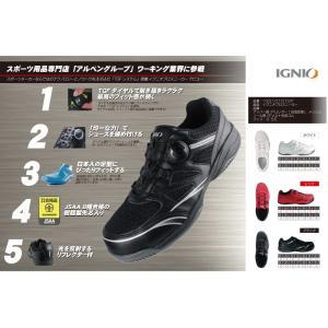 IGNIO イグニオプロスニーカー IGS1015TGF セーフティースニーカー・シューズ・安全靴|okaidoku-kiyosi