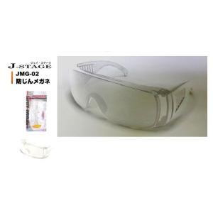 J−STAGE 防じんメガネ JMG−02 1箱(12ヶ入)【安全作業の必需品】【安全メガネ】|okaidoku-kiyosi