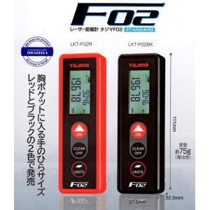 タジマ レーザー距離計F02 <距離測定 >|okaidoku-kiyosi