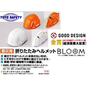 トーヨーセフティー 折りたたみヘルメットBLOOM No.100【防災用・避難・防災グッズ】|okaidoku-kiyosi