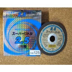 ノリタケ スーパーリトル2.5  切断砥石 125mm 1箱10枚入 金属・ステンレスの切断|okaidoku-kiyosi