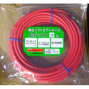 八興 常圧ソフトエアーホース 20m 赤 6.5mm×10mm|okaidoku-kiyosi