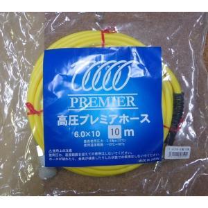 高圧エアーホース プレミアホース 黄色 10m 6.0mm×10mm|okaidoku-kiyosi