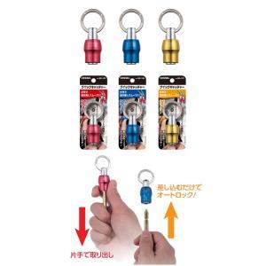 ベッセル クイックキャッチャー (ソケットやビットの携帯に便利です・落下防止に)|okaidoku-kiyosi