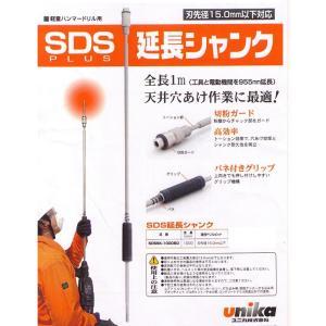 ユニカ SDS延長シャンク 1m SDSSK-1000SD 軽量ハンマードリル用 okaidoku-kiyosi