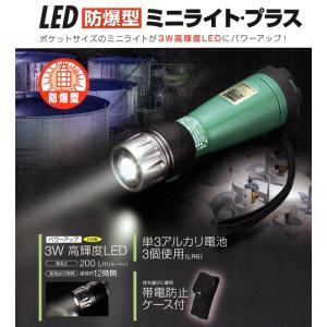 HATAYA ハタヤリミテッド LED防爆型ミニライト・プラス SEP-N3D okaidoku-kiyosi