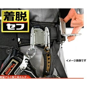 タジマ 着脱式工具ホルダーアルミ カラビナ 大 SFKHA-CL okaidoku-kiyosi