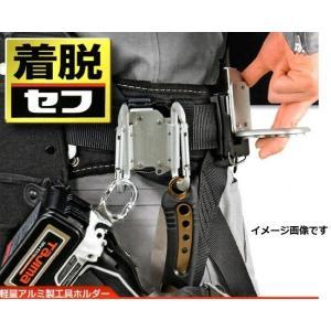 タジマ 着脱式工具ホルダーアルミ ハンマー3穴 SFKHA-H3 okaidoku-kiyosi