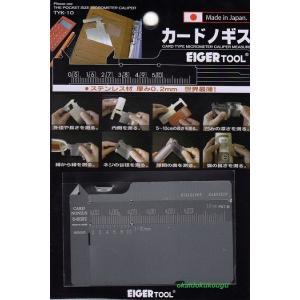 EIGERTOOL アイガーツール カードノギス  TYK-10 厚み0.2mm最薄!!|okaidoku-kiyosi