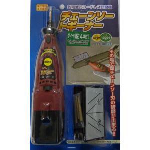 チェーンソートギーナー(乾電池式コードレス研磨機)|okaidoku-kiyosi