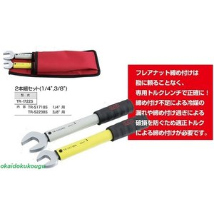 スエカゲツール スパナ型単能トルクレンチ 2本組 2分用+3分用のセット品です|okaidoku-kiyosi