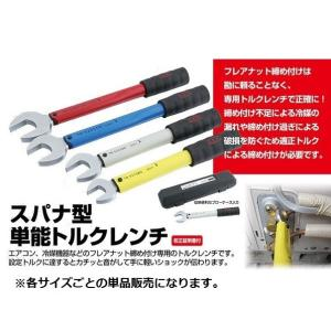 SEKスエカゲツール 2分用 スパナ型単能トルクレンチ TR−S1718N 2分用の単品販売です|okaidoku-kiyosi