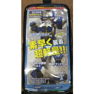 TOWA スカイハーネス 墜落制止用器具 TSH010ブルー 在庫あり okaidoku-kiyosi