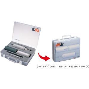 ユニカ UR21コアドリル クリアケースセット 65mm|okaidoku-kiyosi