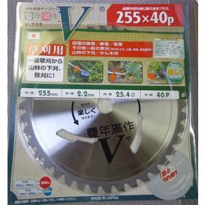 ハウスBM 豊年満作V 草刈チップソー刃 255×40P 草刈り機用の刃・刈払機用の刃|okaidoku-kiyosi