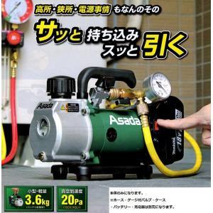 Asadaアサダ 充電式真空ポンプ 1.5CFM−BN(本体のみ)|okaidoku-kiyosi