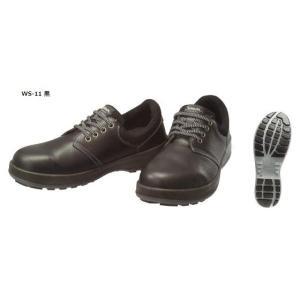 シモン ウォーキングセフティー安全靴 WS11黒|okaidoku-kiyosi