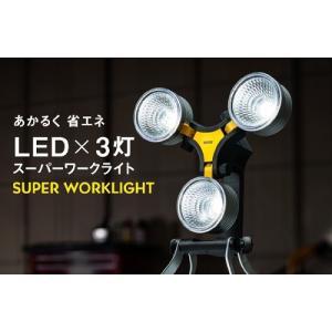 ムサシ LED×3灯 スーパーワークライト(WT-1000)作業灯