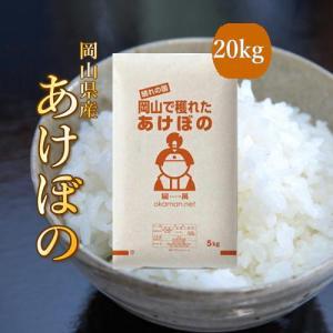 米 お米 20kg アケボノ 30年岡山産 (5kg×4袋) 送料無料|okaman
