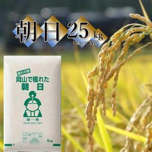 米 お米 25kg 朝日 30年岡山産 (5kg×5袋) 送料無料 okaman