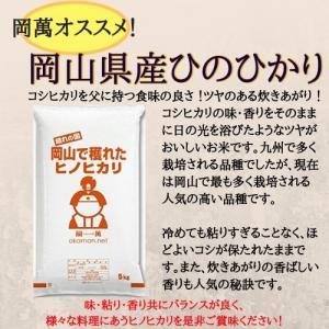 米 お米 10kg ひのひかり 30年岡山産 ...の詳細画像1