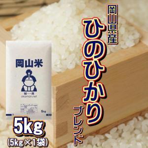 お米マイスターが岡山県産ひのひかりを中心にブレンドして、お得なお値段でご提供。 29年産、30年産の...