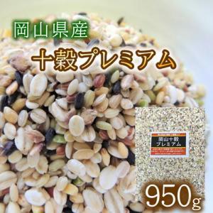 岡山十穀プレミアム 950g チャック付き|okaman