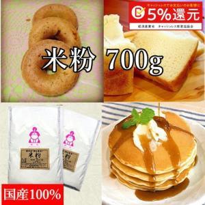 30年岡山県産 米粉 700g|okaman
