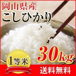 29年岡山県産コシヒカリ30kg【5kg×6袋】...