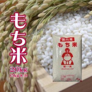 29年産 岡山県産もち米20kg【5kg×4袋】 お餅 赤飯...