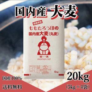 もっちもち大麦 20kg (5kg×4袋) 令和元年岡山県産|okaman