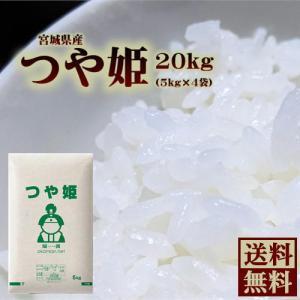 お米 20kg つや姫 (5kg×4袋) 令和2年産 送料無料 特別栽培米|ももたろう印の岡萬米市場