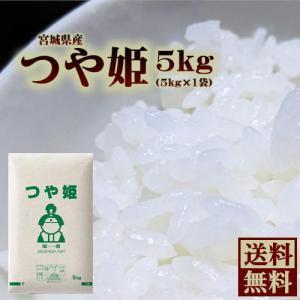 お米 5kg つや姫 (5kg×1袋) 令和2年産 送料無料 特別栽培米|ももたろう印の岡萬米市場