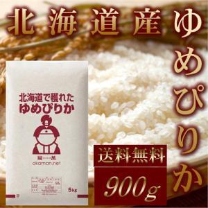 新米 お米 900g ゆめぴりか 令和元年北海道産 送料無料|okaman