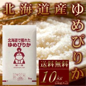 新米 お米 10kg 北海道産 ゆめぴりか 令和元年産 (5kg×2袋) 送料無料|okaman