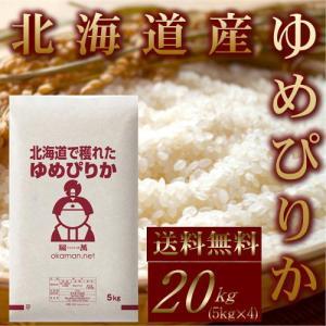 新米 お米 20kg 北海道産 ゆめぴりか 令和元年産 (5kg×4袋) 送料無料|okaman