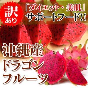 ドラゴンフルーツ 赤 訳あり の紹介  今が旬の 美味しい 沖縄 ドラゴンフルーツ赤 ダイエットやお...