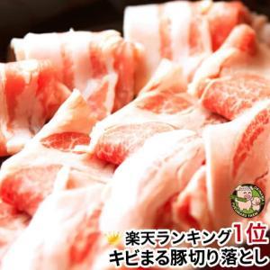 豚肉 キビまる豚 しゃぶしゃぶ 豚 肉 切り落とし200g×3袋セットお取り寄せ グルメ 肉