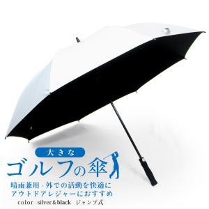 日傘 メンズ 男性用日傘 アウトドア活動に最適 ゴルフ傘 丈夫 77cm 晴雨兼用 UVカット 遮光率99% レジャー用 ジャンプ傘 送料無料|okamoto-kasa