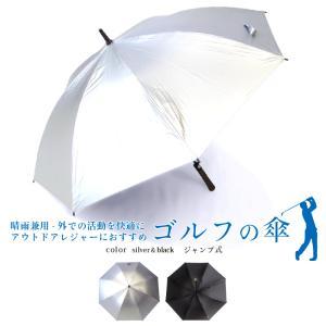 男性用日傘 メンズ アウトドア活動に最適 UVゴルフ傘 遮光率99% レジャー傘65cmジャンプ傘 送料無料|okamoto-kasa