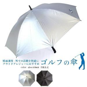 日傘 メンズ 男性用日傘 アウトドア活動に最適 ゴルフ傘 丈夫 65cm 晴雨兼用 UVカット 遮光率99% レジャー用 手開き傘 送料無料|okamoto-kasa