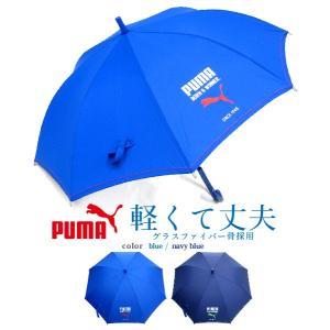 傘 キッズ プーマ 55cm ジャンプ傘 2色展開 適応身長:120〜135cm 送料無料|okamoto-kasa