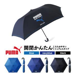 傘 キッズ プーマ 55cm 開閉簡単 お子様でもたたみやすいトップレス ミニ折りたたみ傘 3色展開 無料包装 誕生日カード付 送料無料|okamoto-kasa