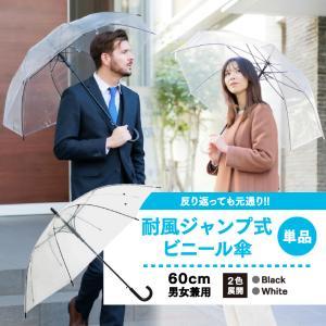 ビニール傘 丈夫 60cm ジャンプ傘 白黒2色展開 反り返っても折れにくく風に強いグラスファイバー耐風骨使用|okamoto-kasa