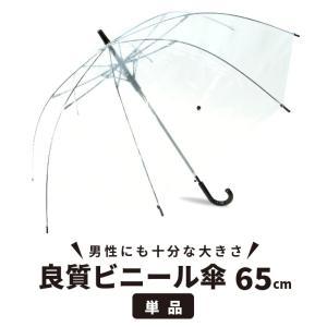 ビニール傘 ジャンプ傘 65cm クリアー透明で周囲が見やすくて安全 送料無料 okamoto-kasa